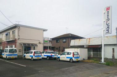 成田営業所